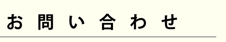 kyotaku_contact.png